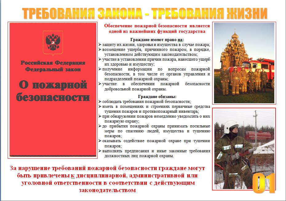 """МБОУ """"Куркиёкская СОШ"""" - Пожарная безопасность"""